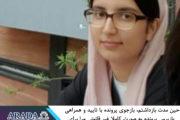 در بازداشتگاه ها چه می گذرد؟/ نامه پریسا رفیعی، فعال صنفی دانشجویی درباره شرایط بازداشت فعالین سیاسی