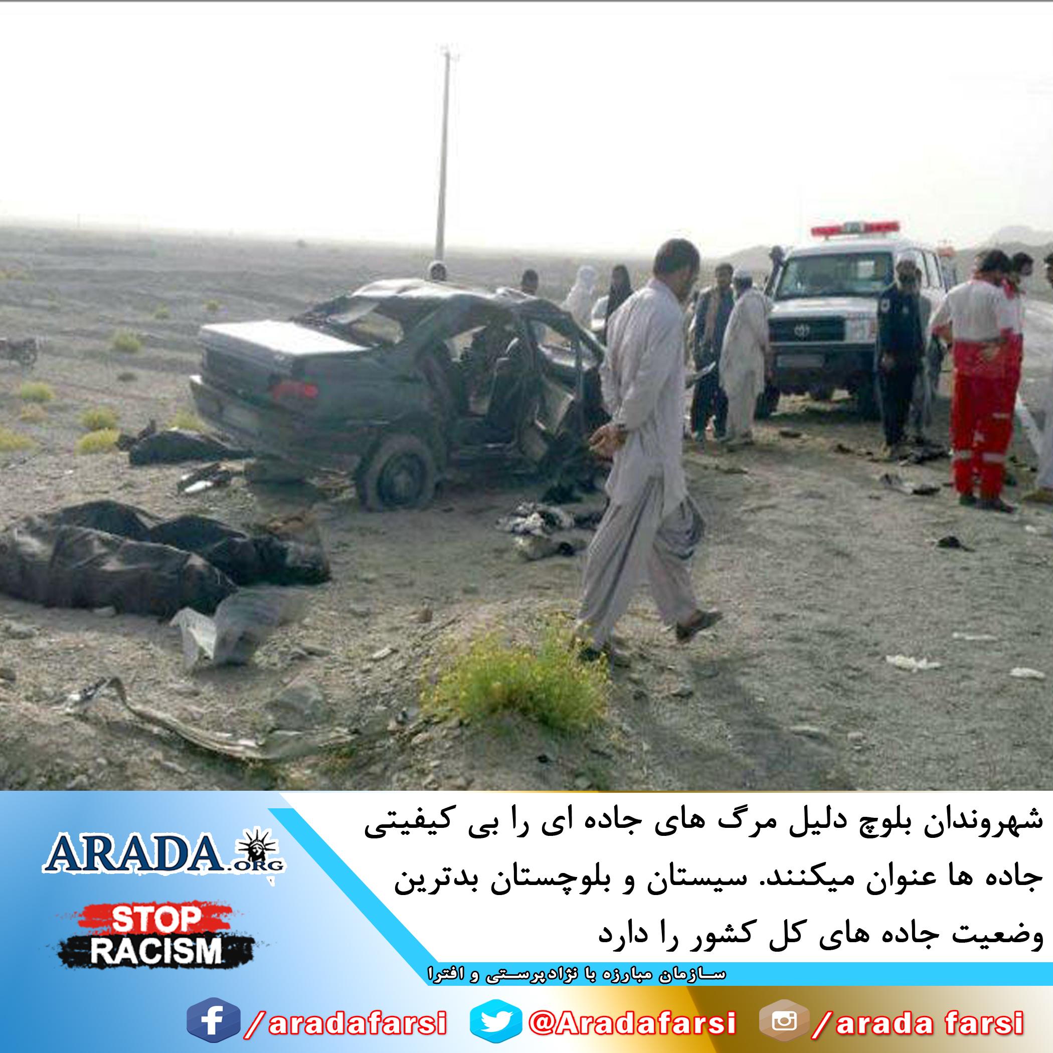 ۱۱۷ کشته و زخمی درسیستان و بلوچستان در خلال بیست روز