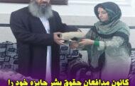 کانون مدافعان حقوق بشر جایزه خود را پس گرفت: مواضع مولوی عبدالحمید با موازین حقوق بشر در تضاد است